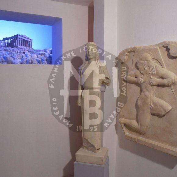 Αναφορά στην Αρχαία Ελλάδα